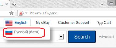 Выбор русского языка на сайте ebay.com