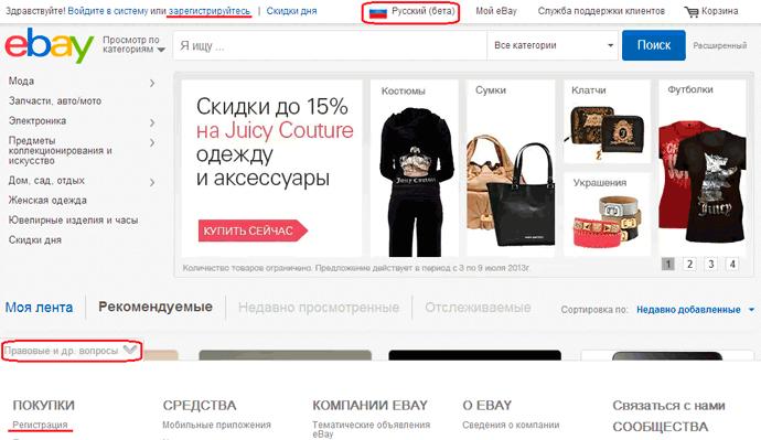 Переход к регистрации на eBay