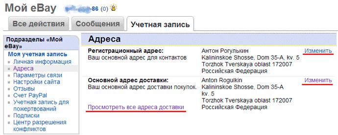 Проверить адреса доставки и регистрации пользователя eBay