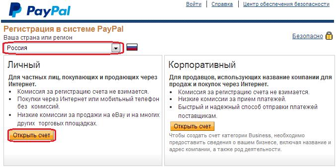 Выбор типа счёта PayPal