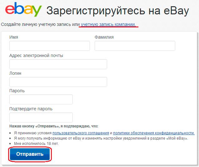 регистрационная анкета пользователя ebay