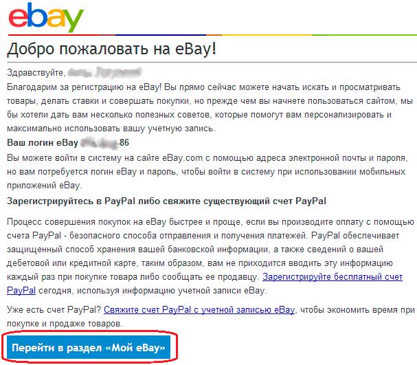 Письмо с подтверждением регистрации на eBay