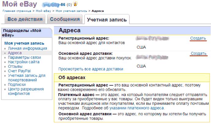 Виды адресов для работы с eBay