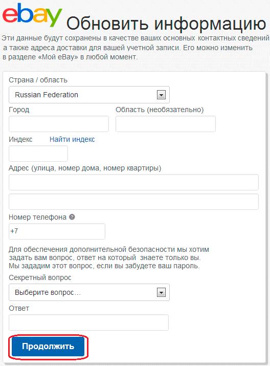 Добавление адреса регистрации eBay