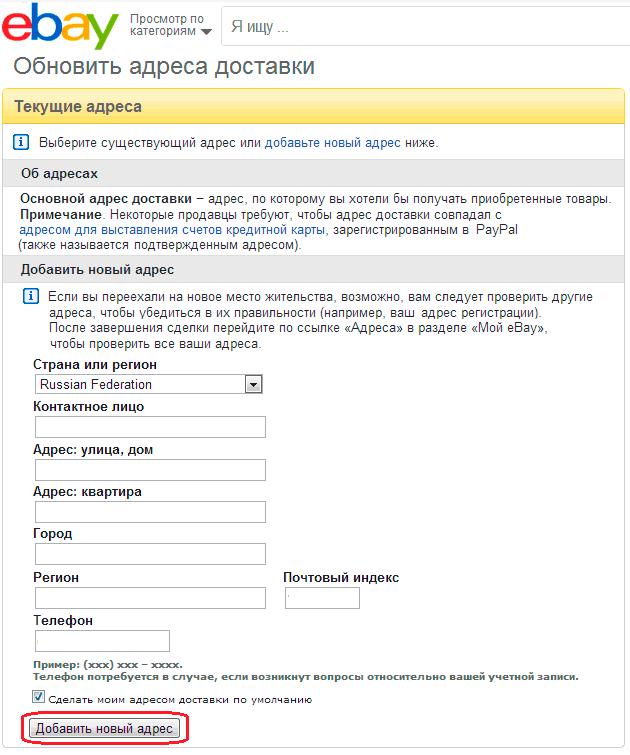 Обновление адреса доставки на eBay
