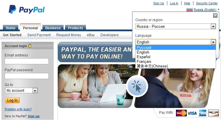 Изменение языка в PayPal