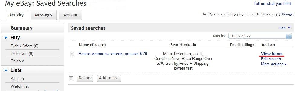 Работа с результатами поиска на eBay - сохранённые результаты