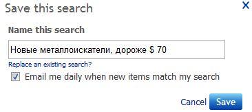 Сохранение результатов поиска на eBay