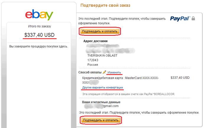 Подтверждение оплаты товара на PayPal