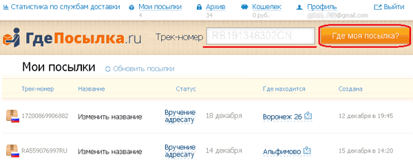 На сайте ГдеПосылка