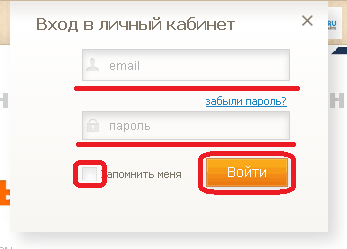Ввод пароля и логина на ГдеПосылка