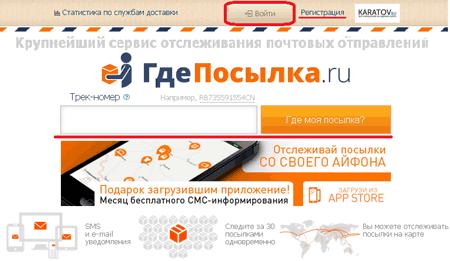 Вход на сайт ГдеПосылка
