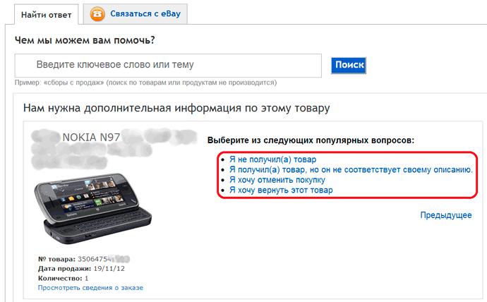 Выбор проблемы с товаром, при открытии диспута на eBay