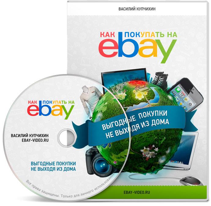 """Вид диска с курсом """"Как покупать на eBay"""""""