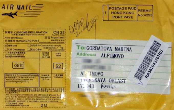 Мелкий пакет с товаром