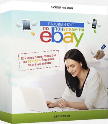 Базовый курс о аукционе eBay