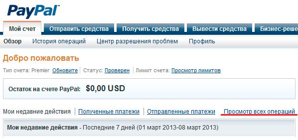 1-Lichnyi-schet-Paypal