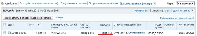 2-Vybor-problemnoi-operatcii-iz-istorii-PayPal