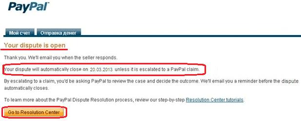8-Disput-na-PayPal-otkryt