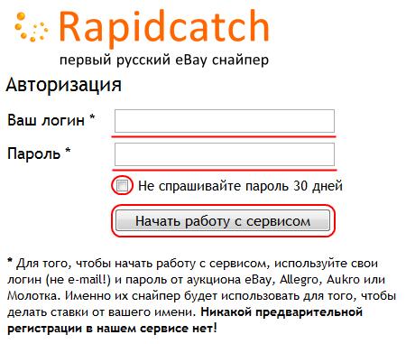 Авторизация на сервис снайпера Rapidcatch