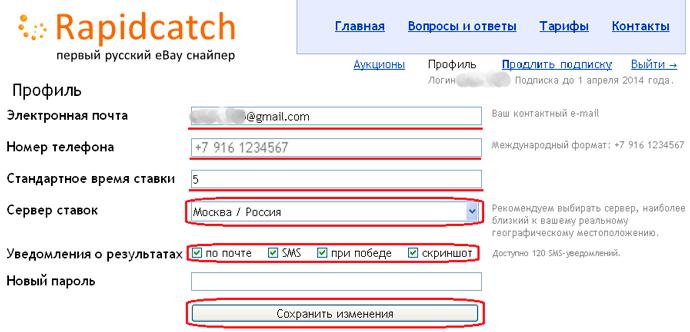 lichnyi-profil-v-snaypere