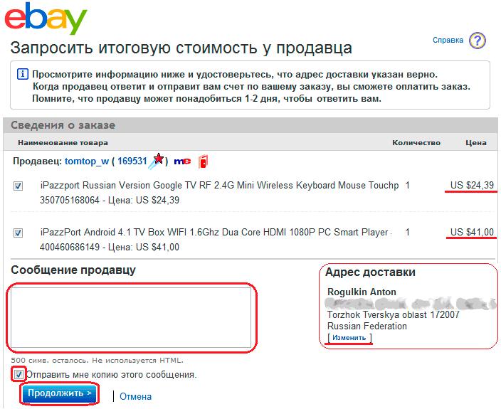 Комбинированная доставка - страница объединения счетов