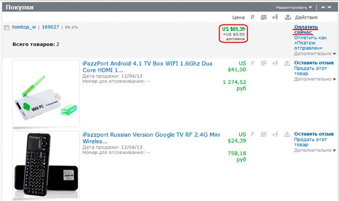 Комбинированная доставка товаров с eBay - после объединения счетов