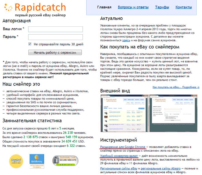Главная страница снайпера Rapidcatch