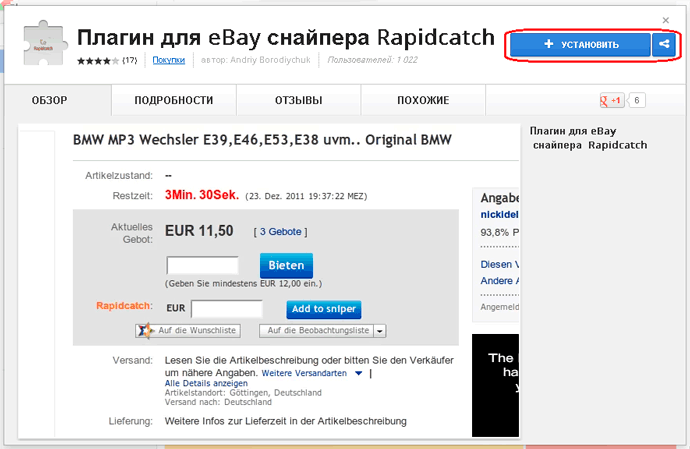 Установка расширения Rapidcatch в браузер