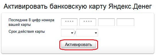 Активация банковской карты яндекс.Денег