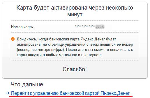 Успешная активация - Активация карты Яндекс.Денег будет выполнена в течении нескольких минут