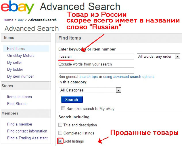 Поиск товаров из России на eBay
