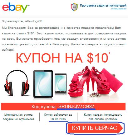 Письмо от eBay с купоном на скидку