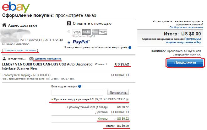 Купон на скидку обработан переход к оплате на PayPal