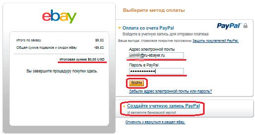 Ввод данных счёта PayPal