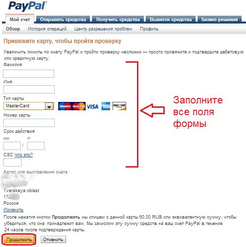 Быстрое добавление и привязка карты к счету PayPal