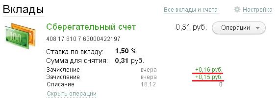 13-суммy-зачисления-от-PayPal