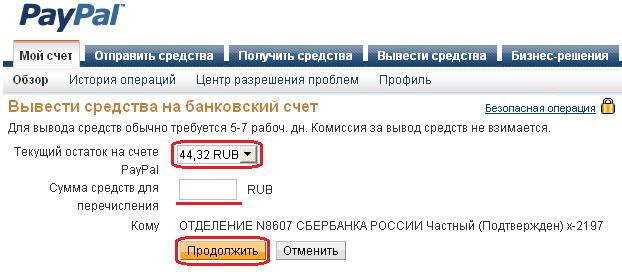 Вывод в рублях