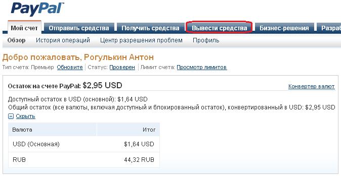 7-PayPal-вывести-средства