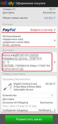 4-vhod-na-PayPal-izmenenie-adresa