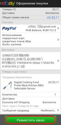 Разместить заказ через мобильное приложение ebay