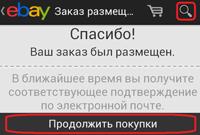 Заказ через мобильное приложение размещён