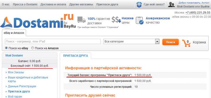 Мой бонусный счёт в Dostami с накопленными 1500 рублей