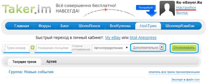 Сразу после регистрации в сервисе МойТрек можно отслеживать посылки, но лучше проверить настройки