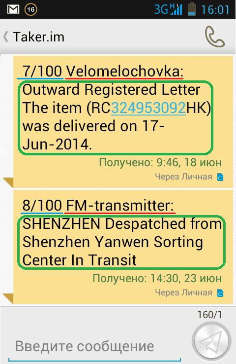 Бесплатное СМС со статусом трек номера
