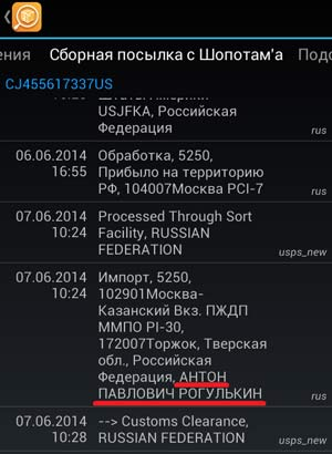 Почта России указывает фамилию или ФИО полностью получателя посылки