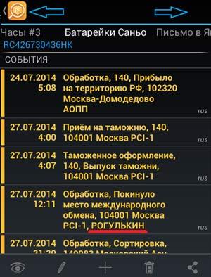 Почта России указывает Фамилию получателя посылки
