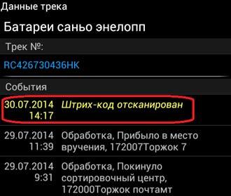 Штрих-код отсканирован -> посылка получена