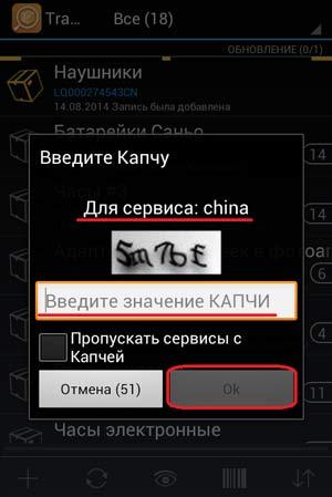 Ввод кода Капчи для почты Китая в TrackCheker 2