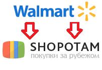 Walmart+shopotam